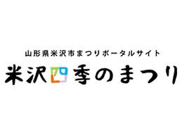 東北中央自車道マラソン&サイクリング in米沢2017|米沢四季の四季のまつり